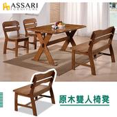 《ASSARI》勃肯原木雙人椅凳(寬104x深50x高82cm)