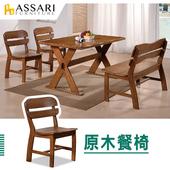 《ASSARI》勃肯原木餐椅(寬44x深56x高83cm)