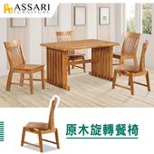 《ASSARI》柯比原木旋轉餐椅(寬45x深49x高88cm)