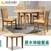 《ASSARI》塔帕斯4.5尺原木伸縮餐桌(寬105-135x深80x高75cm)