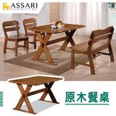《ASSARI》勃肯4.3尺原木餐桌(寬130x深80x高72cm)