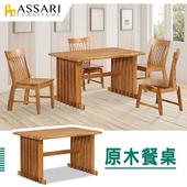 《ASSARI》柯比4.3尺原木餐桌(寬130x深80x高75cm)