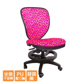《GXG》GXG 兒童數字 半網椅 TW-102A (實用款)(請備註顏色)