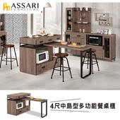 《ASSARI》哈珀4尺中島型多功能餐桌櫃(寬121x深60x高93cm)