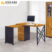 《ASSARI》海灣組合書桌(寬127x深60x高78cm)