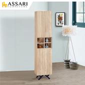 《ASSARI》北原橡1.3尺書櫃(寬40x深32x高180cm)