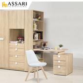 《ASSARI》多莉絲組合書桌(寬140x深60x高197cm)