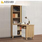 《ASSARI》喬伊2.7尺書櫃+側桌(寬80x深32x高181cm)