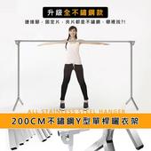《莫菲思》整支都是不鏽鋼專利重力鎖2米伸縮曬衣架 (內贈防風掛扣包)(重力鎖全不鏽鋼Y型2.0米單桿曬衣架)
