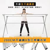 《莫菲思》整支都是不鏽鋼專利重力鎖2米伸縮曬衣架 (內贈防風掛扣包)(重力鎖全不鏽鋼X型2.0米三桿曬衣架)