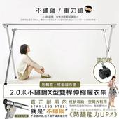 《莫菲思》自動重力鎖扣不鏽鋼伸縮曬衣架 (贈超值防風掛扣)(X型附輪雙桿曬衣架-2.0米)