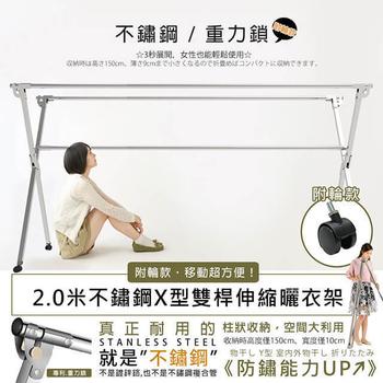 《莫菲思》自動重力鎖扣不鏽鋼伸縮曬衣架 (贈超值防風掛扣)(X型附輪三桿曬衣架-2.0米)