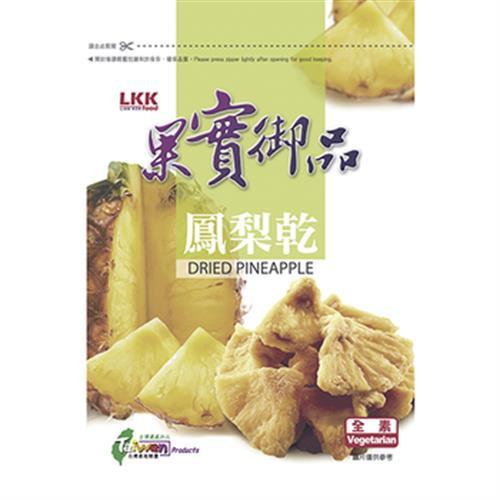 《果實御品》鳳梨乾(125g/包)