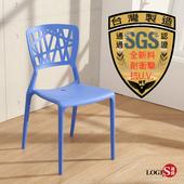 LOGIS邏爵- 創意鏤空塑膠餐椅 工作椅 休閒椅 書桌椅 北歐風 J002(黃)