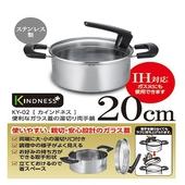 可瀝水雙耳湯鍋20cm/底厚0.5mm