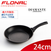 《義大利Flonal》鑽石系列不沾平煎鍋(24CM)