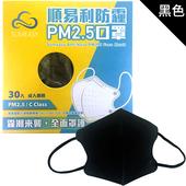 《順易利》PM2.5防霾口罩L-30入/盒