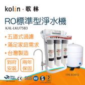 《【Kolin 歌林】》RO標準型淨水機KAL-LKU75B3_本機含基本安裝(TPR-RO012)(TPR-RO012)