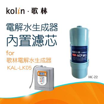 《【Kolin 歌林】》電解水生成器_內置濾芯(HC-22)(HC-22)