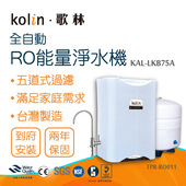 《【Kolin 歌林】》全自動RO能量淨水機KAL-LKB75A_本機送基本安裝(TPR-RO011)(TPR-RO011)