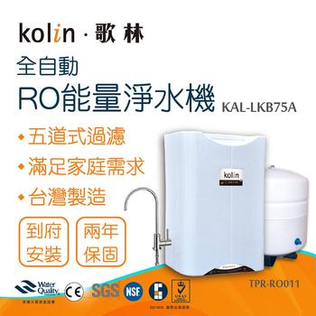 ★結帳現折★《【Kolin 歌林】》全自動RO能量淨水機KAL-LKB75A_本機送基本安裝(TPR-RO011)(TPR-RO011)