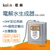 《【Kolin 歌林】》電解水生成器KAL-LK05_本機送基本安裝(TPR-WI07)(TPR-WI07)
