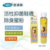 《【Toppuror 泰浦樂】》活性抑菌鞋襪 除臭蜜粉(TPR-CP03)(TPR-CP03)