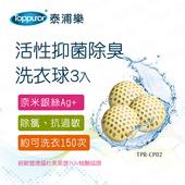《【Toppuror 泰浦樂】》活性抑菌除臭洗衣球3入(TPR-CP02)(TPR-CP02)