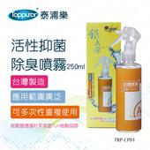 《【Toppuror 泰浦樂】》活性抑菌 除臭噴霧250ml(TPR-CP01)(TPR-CP01)