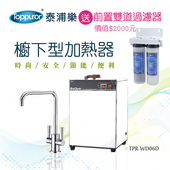 《【Toppuror 泰浦樂】》櫥下型加熱器_本機含基本安裝(TPR-WD06D)(TPR-WD06D)