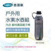 《【Toppuror 泰浦樂】》戶外用水素水壺組(TPR-HO006)(TPR-HO006)