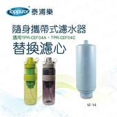 《【Toppuror 泰浦樂】》隨身攜帶式濾水瓶專用濾心(SF-14)(SF-14)