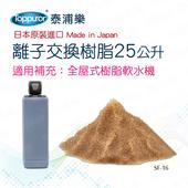 《【Toppuror 泰浦樂】》日本進口_離子交換樹脂25公升(SF-16)(SF-16)