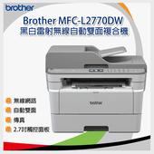 《brother》MFC-L2770DW無線黑白雷射全自動雙面複合機