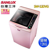 《SANLUX 台灣三洋》12公斤直流變頻超音波洗衣機SW-12DVG(送基本安裝)