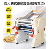 義大利式電動製麵機(專業型)