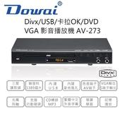 《Dowai多偉》Divx/USB/卡拉OK DVD影音播放機AV-273