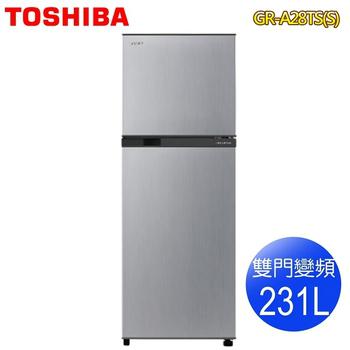 《TOSHIBA東芝》231公升一級能效雙門變頻電冰箱-典雅銀GR-A28TS(S)(含拆箱定位)