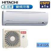 《日立HITACHI》3-4坪變頻冷專S系列RAS-25SK1/RAC-25SK1(送基本安裝)