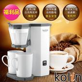 《Kolin 歌林》雙杯咖啡機KCO-MN3002-B(福利品)