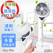 《Day Plus》HEPA級DC空氣清淨機+循環扇(HF-B90HP)淨化PM2.5