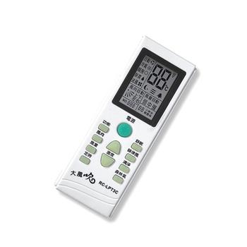 《北極熊》冷氣萬用遙控器(758合一) RC-LPT3C
