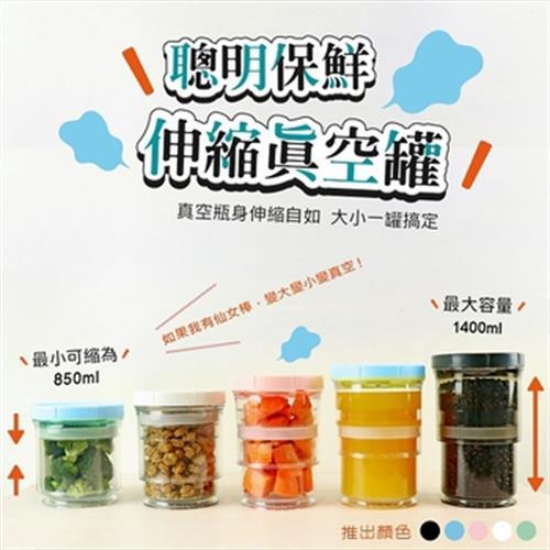 聰明保鮮伸縮真空罐 顏色隨機出貨(直徑12.5 cm高度13.5-20.2cm)