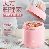 《香港RELEA物生物》玻璃內膽燜燒罐