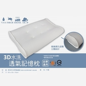 《3D透氣》水洗記憶枕 白色(55X35X9-10cm)