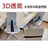 《3D透氣》水洗多功能座椅墊-灰色(坐墊42X42X5cm靠墊40X45X3.5cm)