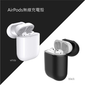 《Funxim》AirPods 無線充電殼(珍珠白)