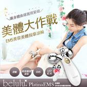 《Belulu》微電流EMS美容美體滾輪按摩儀(白)