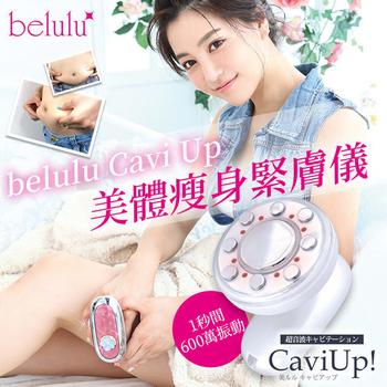 《Belulu》Cavi Up美體瘦身緊膚儀(白)