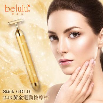 《Belulu》24K黃金電動按摩棒